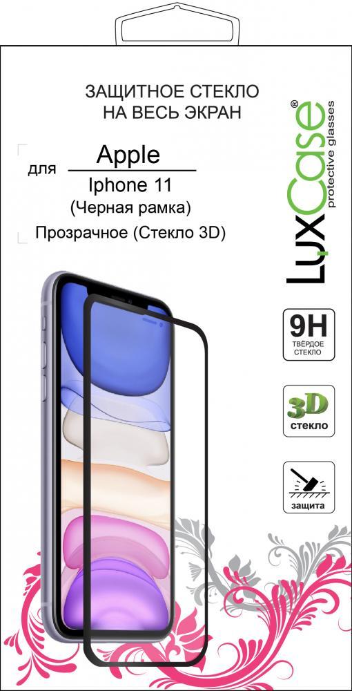 Защитное стекло Luxcase 3D FG для Apple iPhone 11/XR черный (глянцевое) luxcase 3d fg для apple watch 40 мм черная рамка