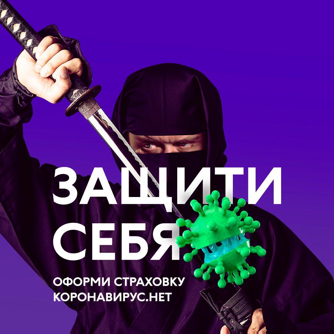 Страховые сервисы КОРОНАВИРУС.НЕТ фото